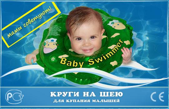 Купание для младенцев